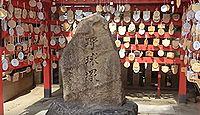 素盞嗚神社 兵庫県西宮市甲子園町のキャプチャー