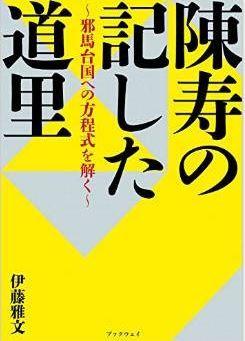 伊藤雅文『陳寿の記した道里~邪馬台国への方程式を解く~』のキャプチャー