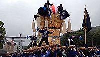 坂出八幡神社 - 南北朝期の戦勝の神恩感謝が創祀か、巨大な太鼓台の担ぎ上げが有名
