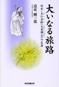 道家剛三郎『大いなる旅路 伝承・王仁吉師(文章博士)の生涯』 - 人物像を炙り出すのキャプチャー