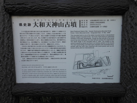 天神山古墳の説明板 - ぶっちゃけ古事記