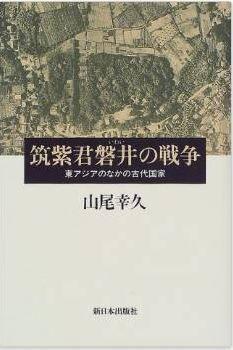 山尾幸久『筑紫君磐井の戦争―東アジアのなかの古代国家』 - 東アジアの激動という視点のキャプチャー