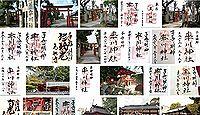 率川神社 奈良県奈良市本子守町の御朱印