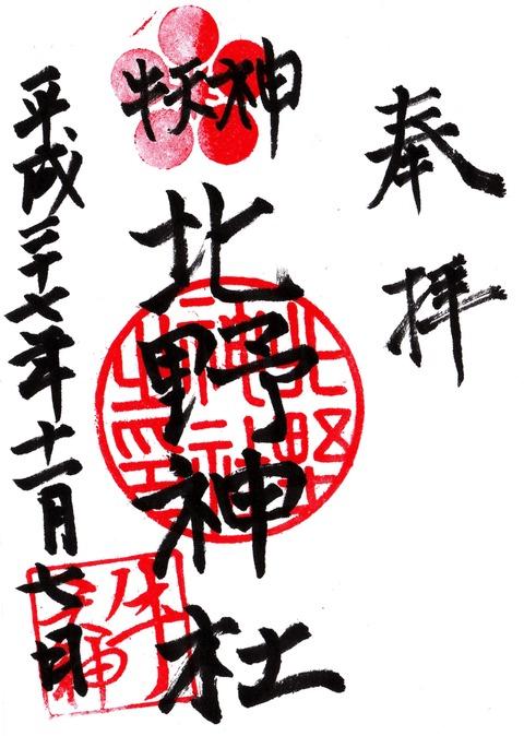 牛天神北野神社の御朱印20151107