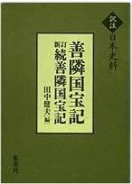 瑞渓周鳳『善隣国宝記 (訳注日本史料)』 - 日本初の外交史でも、卑弥呼=神功皇后のキャプチャー
