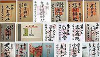 日吉神社(大津町)の御朱印