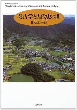 白石太一郎『考古学と古代史の間』 - 巨大な古墳が列島の各地で造られたのはなぜか?のキャプチャー
