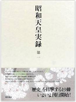 宮内庁『昭和天皇実録 第一』 - 生きた御姿とその時代が、生き生きと記されるのキャプチャー