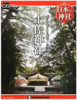 『日本の神社全国版 2015年 3/10 号 [雑誌]』 - 土佐神社、南海の総鎮守、しなねさまのキャプチャー