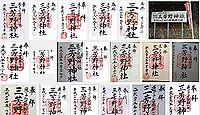 三芳野神社の御朱印