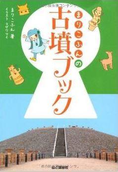 まりこふん『まりこふんの古墳ブック』 - 日本一わかりやすい古墳の本のキャプチャー