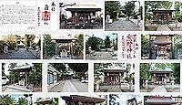 天沼熊野神社 東京都杉並区天沼の御朱印