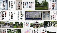 大富神社の御朱印
