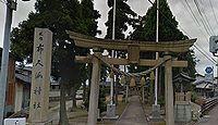 布久漏神社 福井県坂井市丸岡町北横地のキャプチャー