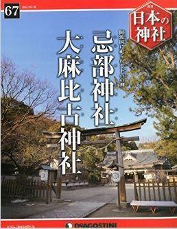 日本の神社全国版 (67) 2015年 5/26 号 [雑誌]