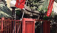 元吉出世稲荷神社 東京都台東区日本堤のキャプチャー