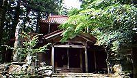 氷見神社 - 秘密尾にある、現在も奥社は女人禁制、禊の行場としても有名な国史見在社