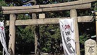 七社神社(東京都北区) - 渋沢栄一の寄付や揮毫による社名額、西ケ原一里塚や貝塚遺跡