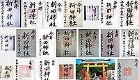 新田神社(薩摩川内)の御朱印