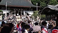 飽波神社(藤枝市) - 湧き水が諸病に霊験・湧霊の庭、宿の総社で3年に一度の藤枝大祭