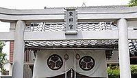 船橋東照宮 - 家康・秀忠が狩猟で宿泊した船橋御殿跡、「日本一小さい東照宮」の異名