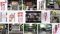 三島神社(四国中央市)の御朱印