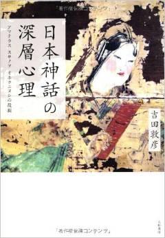 日本神話の深層心理 ~アマテラス スサノヲ オホクニヌシの役割~