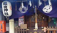 櫻田神社 東京都港区西麻布のキャプチャー