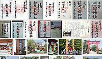 加紫久利神社の御朱印