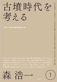 森浩一『古墳時代を考える (森浩一著作集 第1巻)』 - 俯瞰的にとらえた著作を紹介のキャプチャー