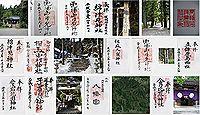 山津見神社(飯舘村)の御朱印