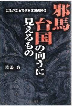 渡邉實『邪馬台国の向こうに見えるもの―はるかなる古代日本国の映像』のキャプチャー