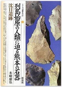 木崎康弘『列島始原の人類に迫る熊本の石器・沈目遺跡 (シリーズ「遺跡を学ぶ」)』のキャプチャー