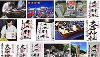 大石神社(赤穂市)の御朱印