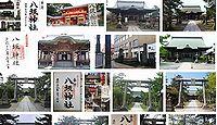 八坂神社 新潟県上越市西本町の御朱印