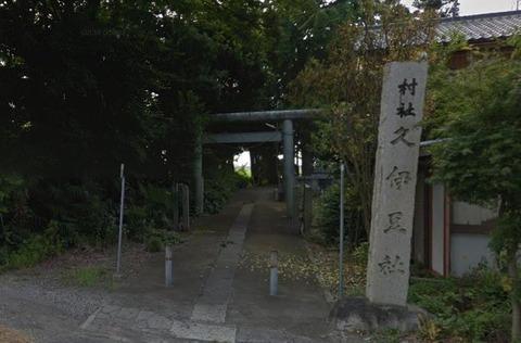 久伊豆社 埼玉県鴻巣市笠原のキャプチャー