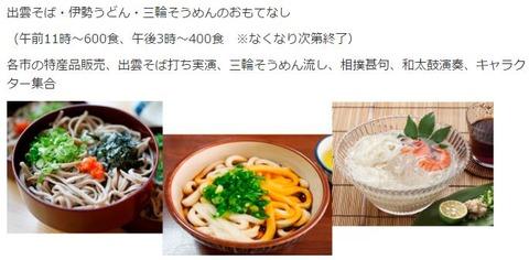 大神神社・伊勢神宮・出雲大社の神話と、三つの「麺」でコラボ - 15年10月3日に桜井市でのキャプチャー