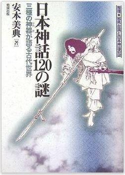 安本美典『推理・邪馬台国と日本神話の謎 日本神話120の謎―三種の神器が語る古代世界』のキャプチャー