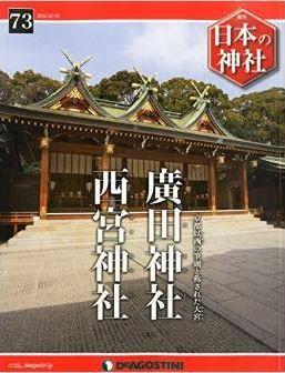 『日本の神社全国版(73) 2015年 7/7 号 [雑誌]』 - 京都以西の筆頭、廣田神社と西宮神社のキャプチャー