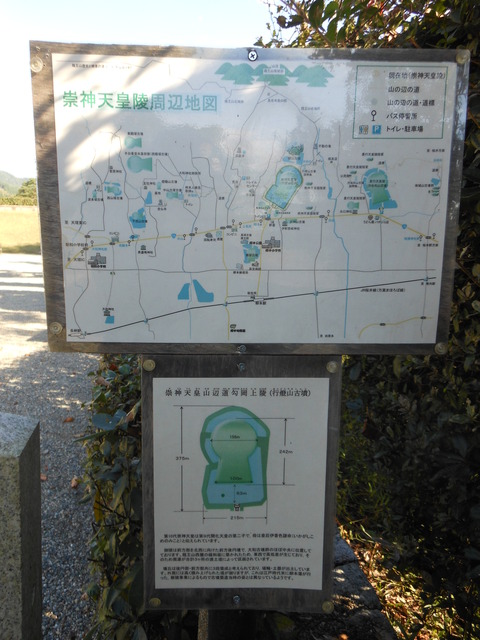 崇神天皇陵「山邊道勾岡上陵」の周辺地図と説明板 - ぶっちゃけ古事記
