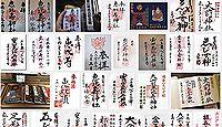 恵比寿神社 東京都渋谷区恵比寿西の御朱印
