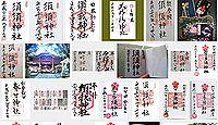 須須神社の御朱印