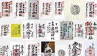 笠石神社の御朱印