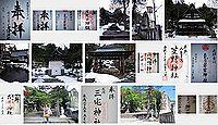 大津神社(飛騨市)の御朱印