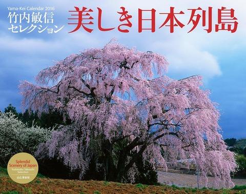 写真:竹内敏信『カレンダー2016 美しき日本列島 竹内敏信セレクション (ヤマケイ)』のキャプチャー