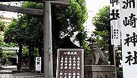 洲崎神社 愛知県名古屋市中区栄のキャプチャー
