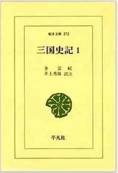 『好太王碑文』『三国史記』『三国遺事』、倭・倭人関連の朝鮮文献を編年でまとめてみたのキャプチャー