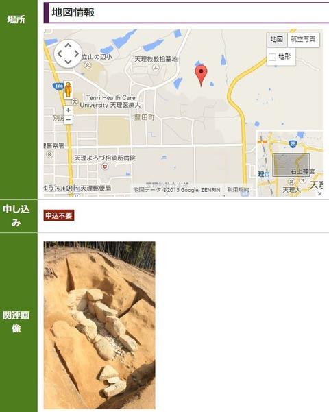 奈良・天理で新たな円墳「豊田トンド山古墳」石室発見! 現地説明会 - 被葬者は物部氏の有力者?のキャプチャー