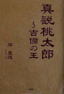 石豊徳『真説桃太郎~吉備の王』 - 曹魏が滅びた直後の日本列島を巡る権力闘争のキャプチャー