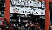 伊豫豆比古命神社 - 全国唯一神名が県名になった「愛媛」の神を祀る、通称・椿神社